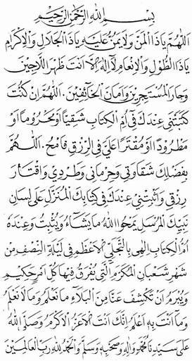 Do'a setelah shalat sunat Nisfu Sya'ban: